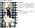 Bom_Japan_Profile